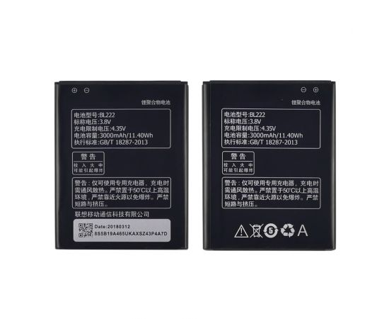 Аккумулятор BL222 для Lenovo S660/ S868t AAAA